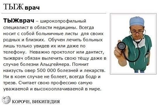Истории от врачей 7