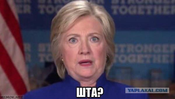 В Штабе Клинтон