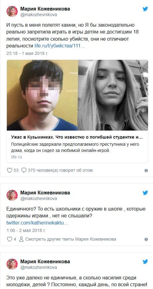Мария Кожевникова предложила запретить несовершеннолетним играть в компьютерные игры