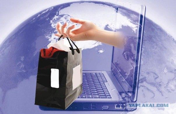 Минсвязи хочет усложнить покупку товаров в