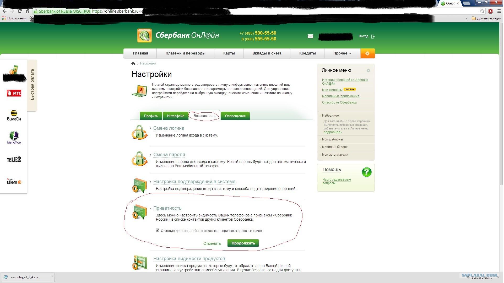 «Сбербанк» - Мобильный Банк 2. Отправьте денежный перевод на короткое имя 32