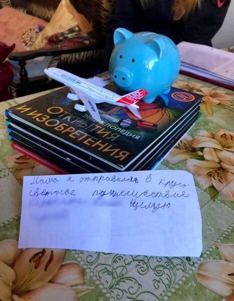 В Астрахани восьмилетний мальчик ушел из дома и оставил маме записку, что отправляется в кругосветное путешествие