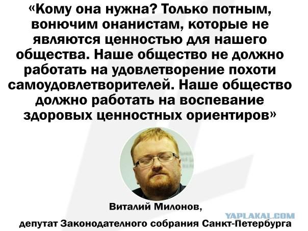 Милонов предложил блокировать сайты с порнографией