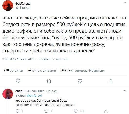 Они думают по-другому: по 500 рублей с рыла - денег получится дохрена