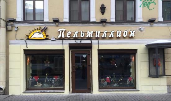 В России предложили создать «лингвистическую полицию»