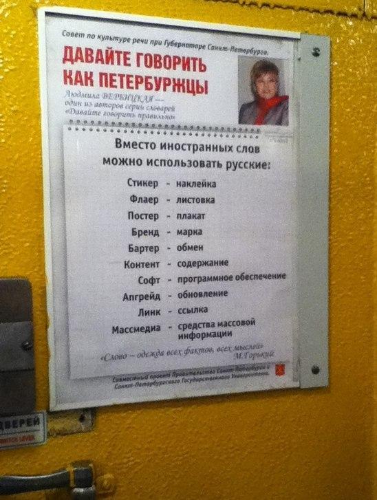 Говорить как петербуржцы