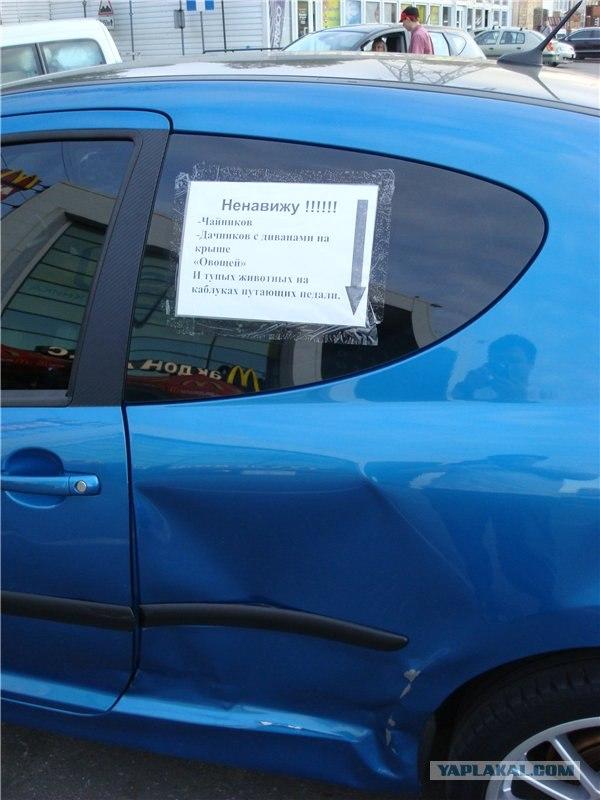 Надписи на машину на заднее стекло как сделать - ByteTex