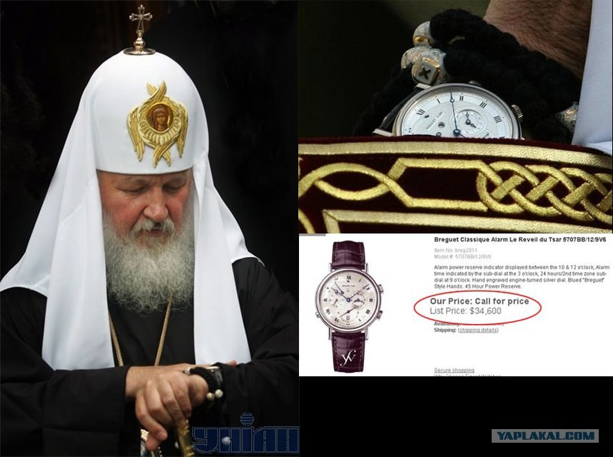 """""""Мы живем сегодня так богато, как никогда"""": Патриарх Кирилл призвал россиян бороться с """"помрачением своего ума"""" - Цензор.НЕТ 4282"""