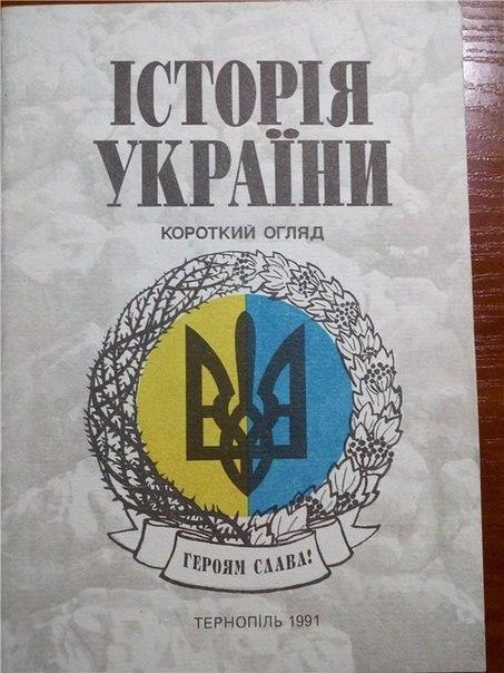 Где пишут истрию Украины