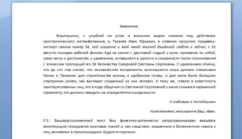 Заявление на загранпаспорт нового образца бланк 2016 скачать word уфмс - b
