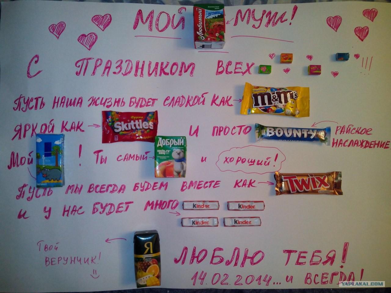 Поздравление мужу с шоколадками