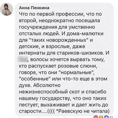 """""""Корреспондент года"""": В соцсетях требуют наказать журналистку, назвавшую инвалидов """"нежизнеспособным скотом"""""""