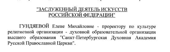 Путин присвоил звание «Заслуженного деятеля искусств» сестре патриарха