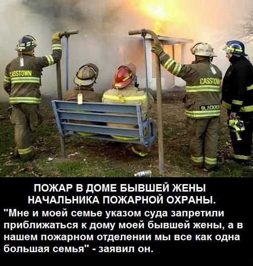 У пожарных свое чувство юмора