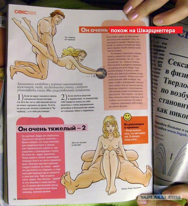 Фото энциклопедия секса 7 фотография