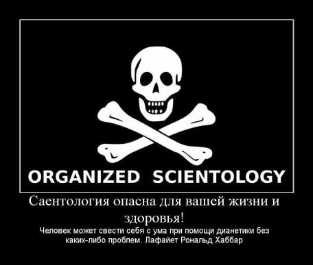 «Сайентологическую церковь города Москва» прикрыли