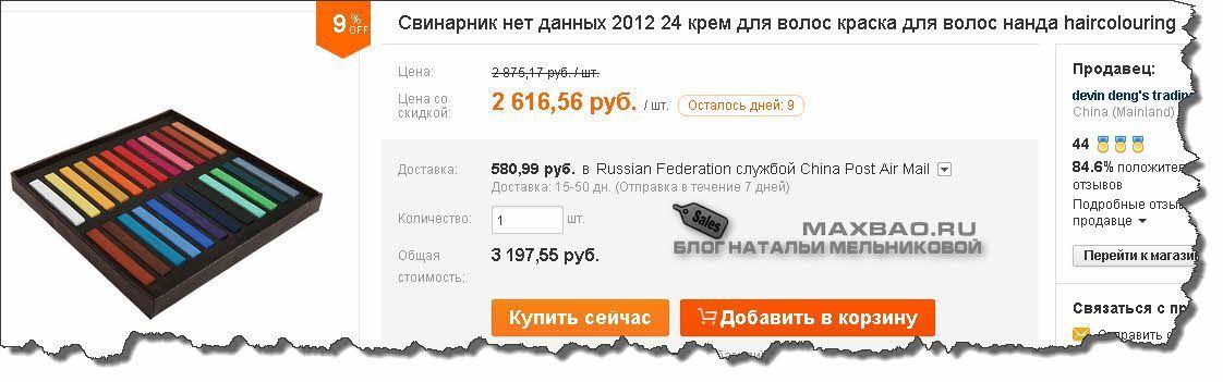 Как сделать чтобы на алиэкспресс цены были в рублях