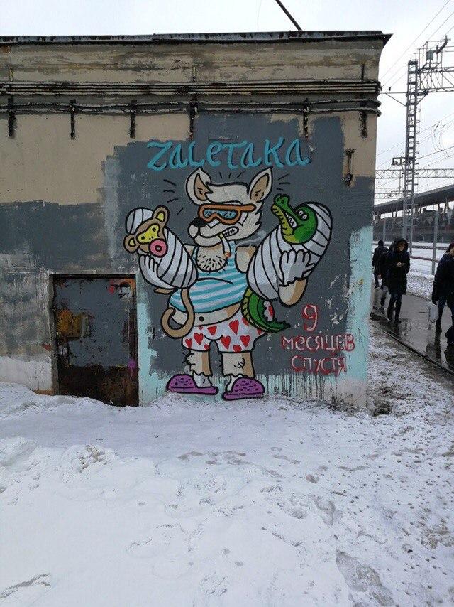 Легендарную граффити-стену на МЦК «Ростокино» сносят