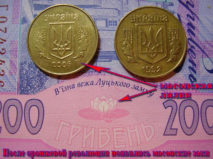 Украинские деньги и тайные знаки - Lugamama - Форум луганских мамочек