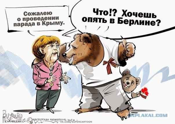 Меркель сожалеет...