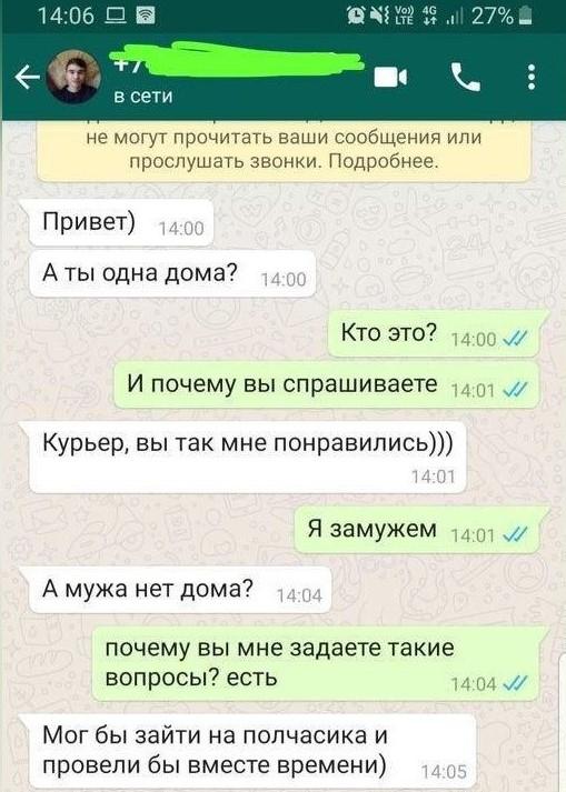 """В Москве курьер Delivery Сlub предложил клиентке, которой доставлял заказ, """"провести вместе время"""", пока дома нет мужа"""
