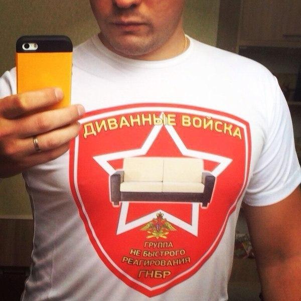 """Представитель """"диванных войск"""""""