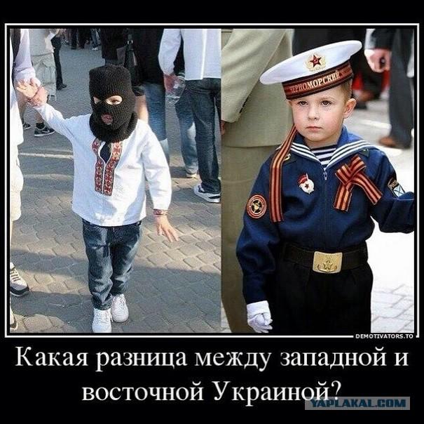 Украина почувствуй разницу ...