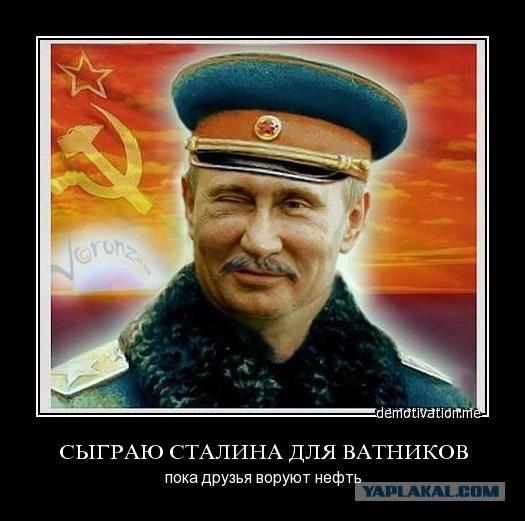 путин мы все ему завидуем: