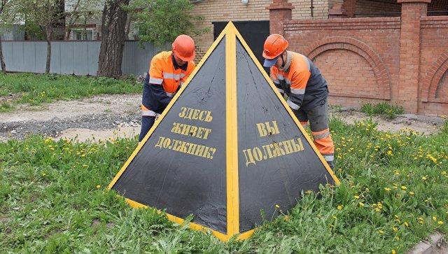 """В Самаре украли трехтонную """"пирамиду позора"""", установленную у дома должника"""