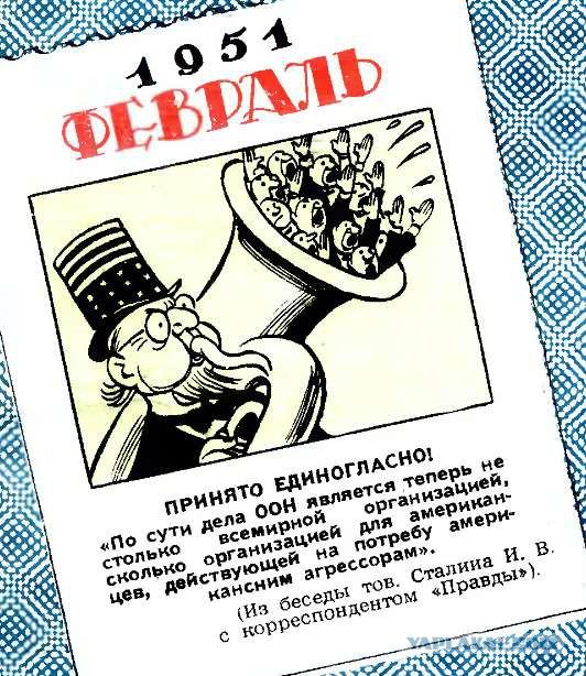 Древние карикатуры на Оон, Сша, и т.д.