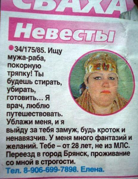 жена ищет раба