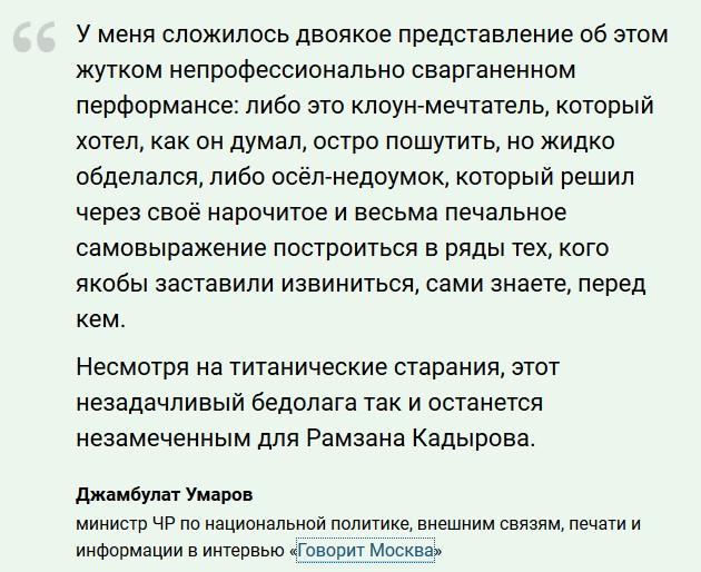 Министр Чечни о пародии Данилы Поперечного на Рамзана Кадырова