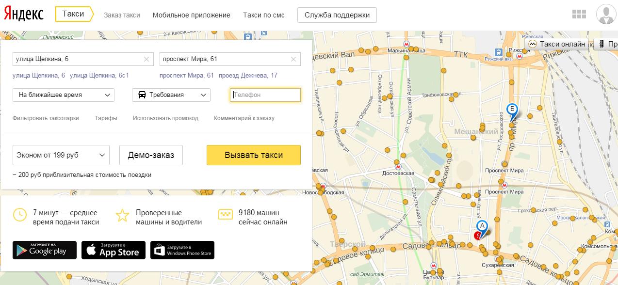 Техподдержка яндекс такси для водителей телефон москва