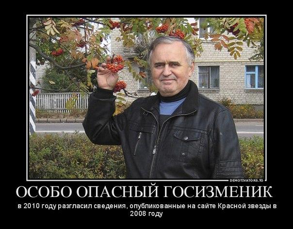 Пенсионер из Сочи приговорен к 12 годам колонии строго режима за госизмену