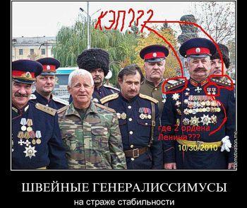 """В Крыму предложили отлавливать """"ряженых казаков"""""""