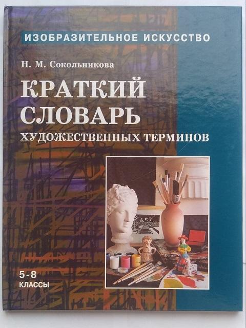 Книги по ИЗО 5-8 класс