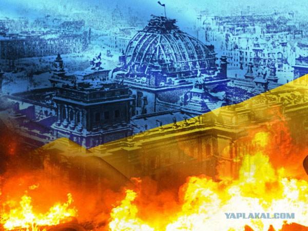 Украина: Рейхстаг накануне поджога