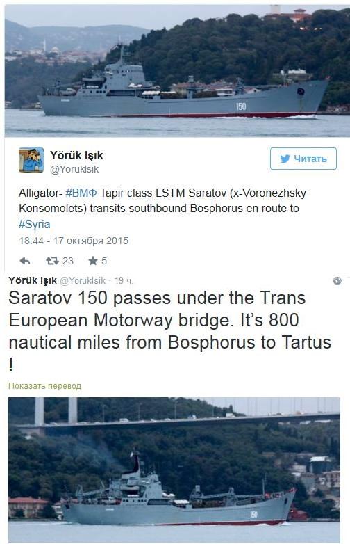 В Босфоре замечены десантные корабли России