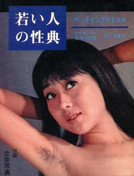 Как соблазнить японку: подробный мануал из 60-х