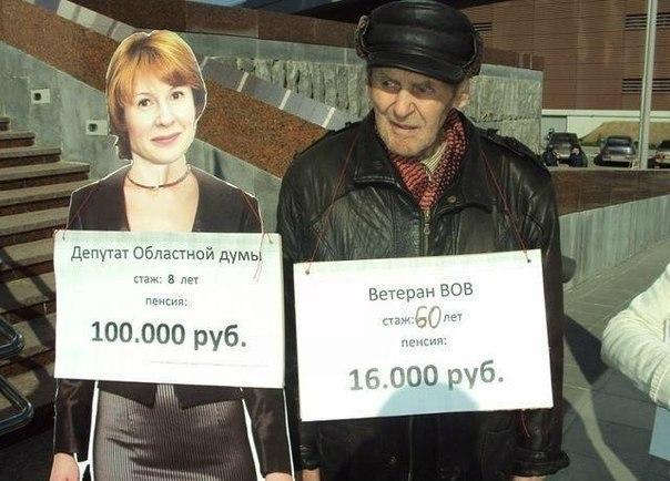 Пенсию народных депутатов повысят до 200 тысяч руб