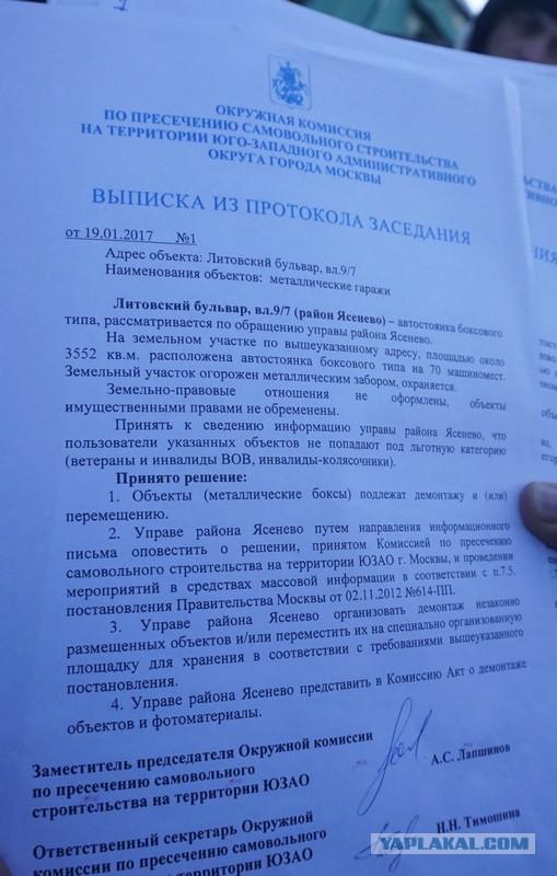 указала постановления судов по земельным вопросам второй раз