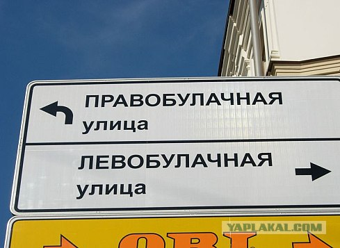 Одна булка налево, вторая - направо!