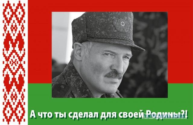 Кто и за что ненавидит Лукашенко