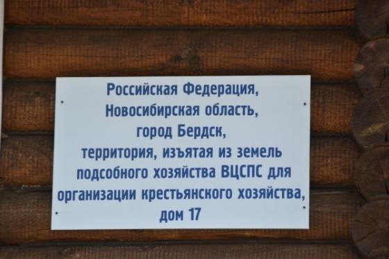 Жителям Бердска присвоили адрес прописки из 210 символов