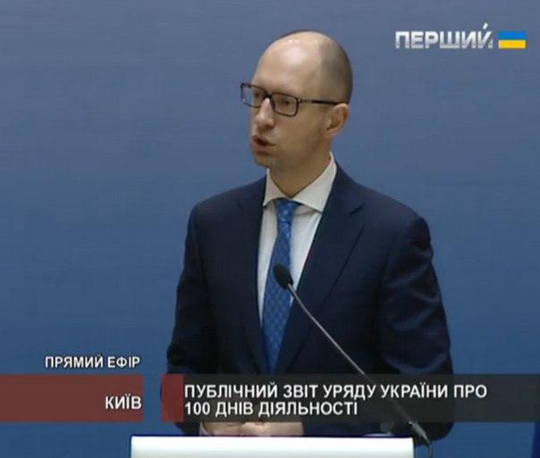 Яценюк официально объявил войну России
