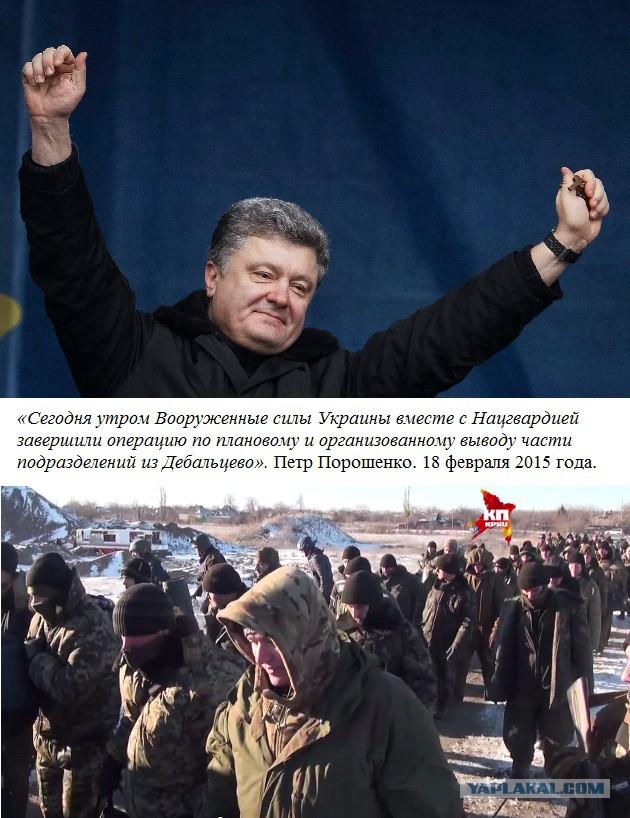 Порошенко вывел войска из Дебальцево