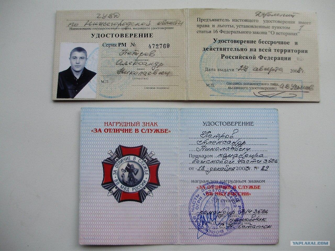 Как получить статус ветерана красноярского края