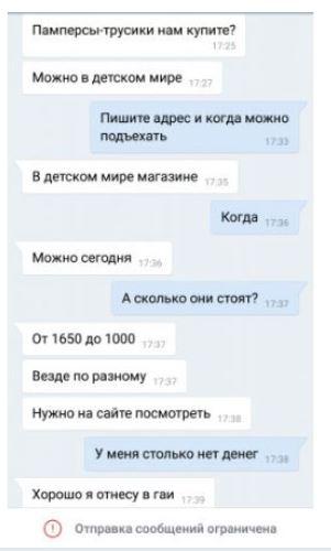 В Воронеже девушка потребовала памперсы за найденные права