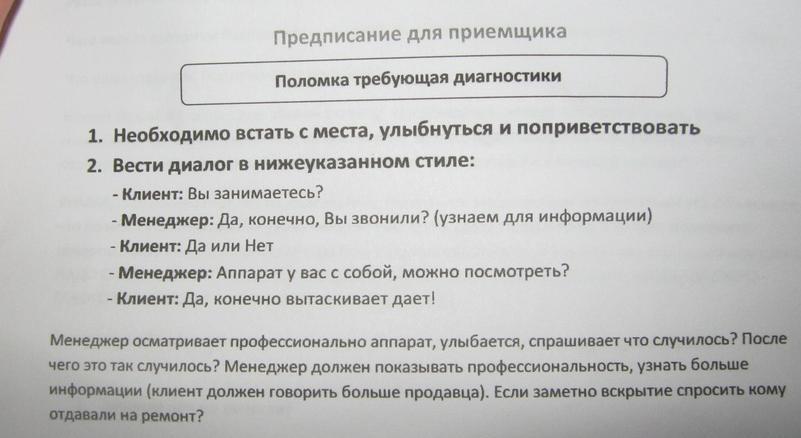 Приемщик Сервисного Центра Должностная Инструкция