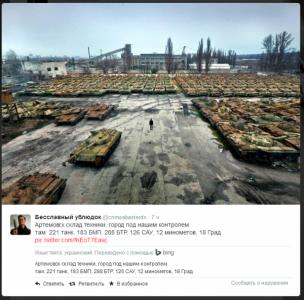 Ополченцы взяли танковую базу в Артемовске